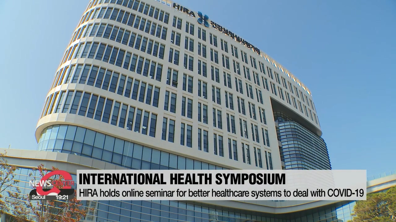 HIRA holds international symposium to discuss how to improve healthcare amid COVID-19